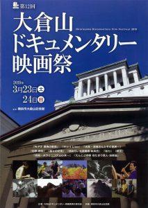 第12回大倉山ドキュメンタリー映画祭(2019年3月23日~24日) @ 大倉山記念館