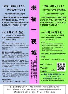 トークイベント「港福一夜城(こうふくいちやじょう)」(第12回)~テクノロジーの今後と未来の教室 @ 港北公会堂