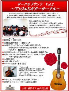 サークルラウンジ Vol.2 アトリエKギターサークル(大倉山記念館) @ 大倉山記念館