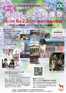 2019年「第9回 港北ふるさと映像祭」 @ 港北公会堂