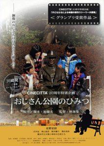 6月に開かれた「港北ふるさと映像祭」上映時の映画「おじさん公園のひみつ」のチラシより