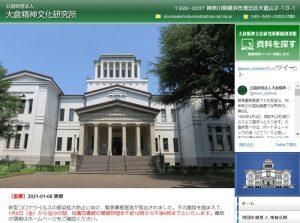 大倉精神文化研究所のサイト(写真)では、「シリーズわがまち港北」のバックナンバーも掲載している