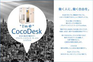 富士ゼロックスは2018年夏から東京メトロとCocoDeskの実証実験をはじめ、2020年2月から本格展開している(公式ページより)