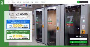 JR東日本も駅構内を中心にブース型やシェアオフィス型などのワークスペース「STATION WORK」を展開する(公式サイトより)